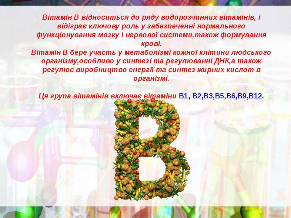 Вітамін B відноситься до ряду водорозчинних вітамінів, і відіграє ключову рол...