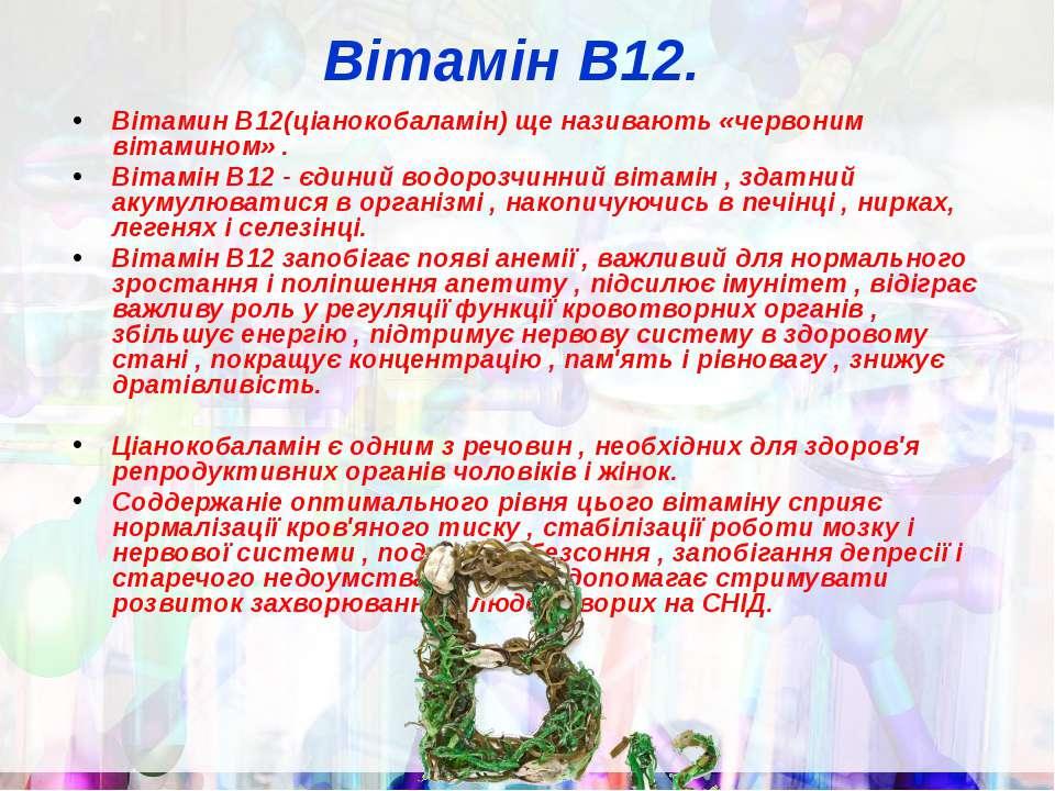 Вітамін В12. Вітамин В12(ціанокобаламін) ще називають «червоним вітамином» . ...