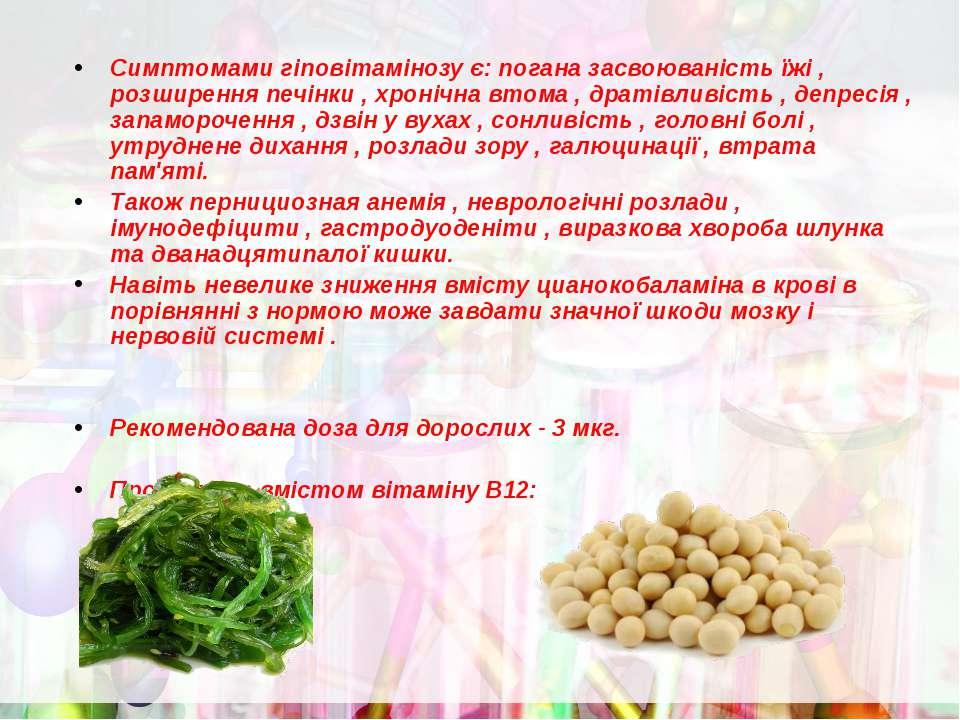 Симптомами гіповітамінозу є: погана засвоюваність їжі , розширення печінки , ...