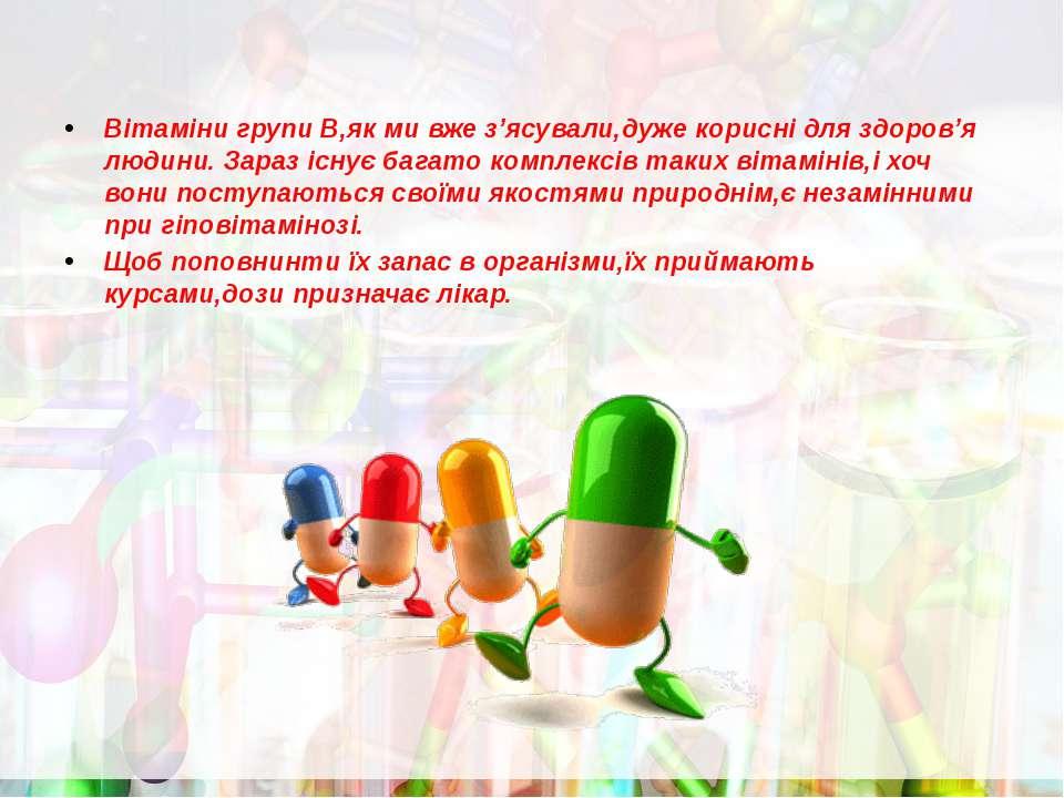 Вітаміни групи В,як ми вже з'ясували,дуже корисні для здоров'я людини. Зараз ...