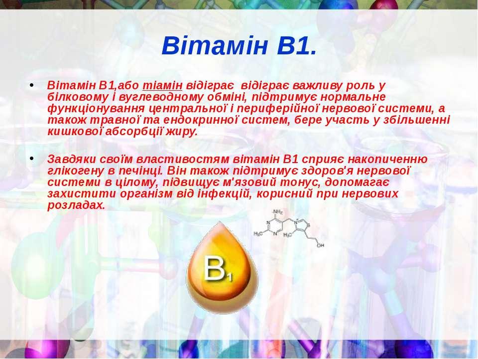 Вітамін В1. Вітамін В1,або тіамін відіграє відіграє важливу роль у білковому ...