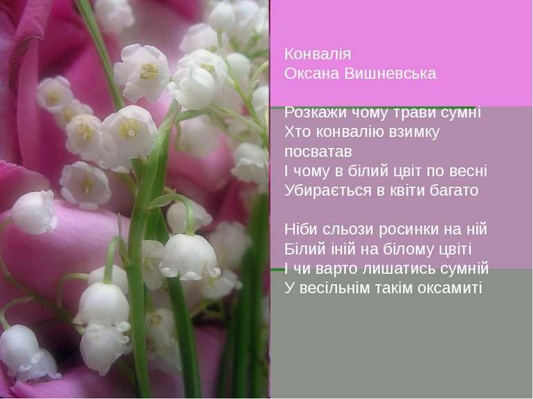 Конвалія Оксана Вишневська Розкажи чому трави сумні Хто конвалію взимку посва...