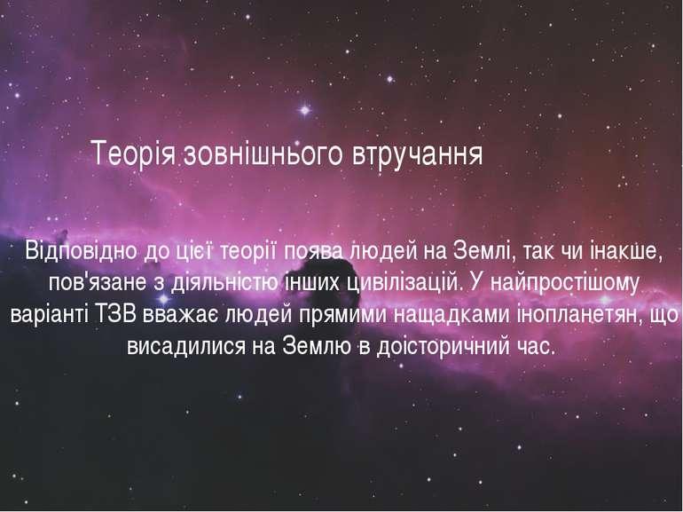 Теорія зовнішнього втручання Відповідно до цієї теорії поява людей на Землі, ...