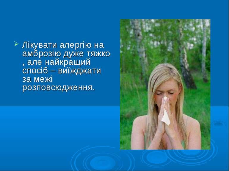 Лікувати алергію на амброзію дуже тяжко , але найкращий спосіб – виїжджати за...