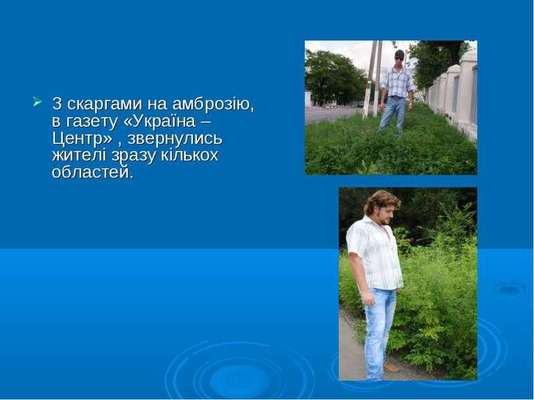 З скаргами на амброзію, в газету «Україна – Центр» , звернулись жителі зразу ...