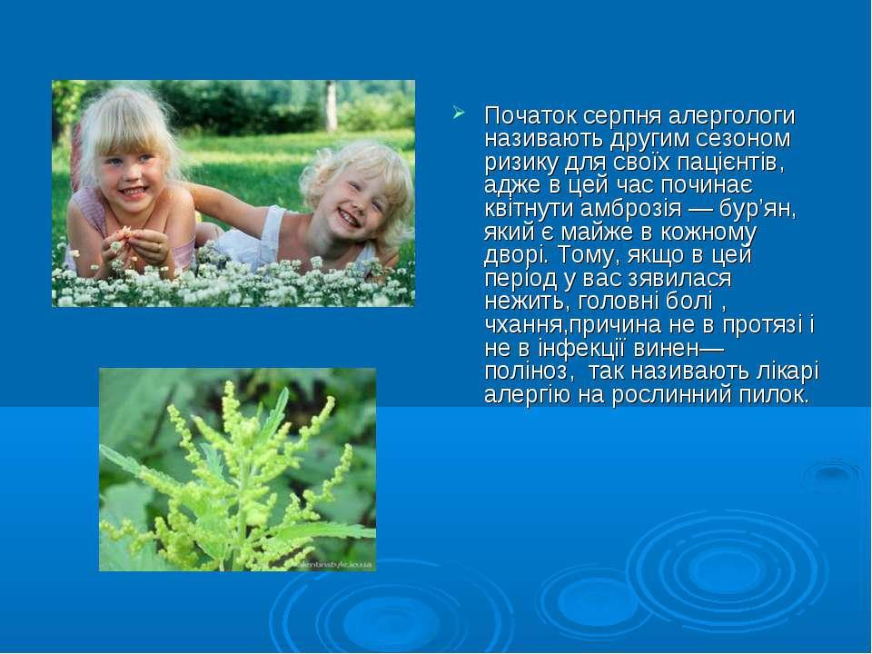 Початок серпня алергологи називають другим сезоном ризику для своїх пацієнтів...