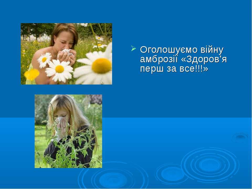 Оголошуємо війну амброзії «Здоров'я перш за все!!!»