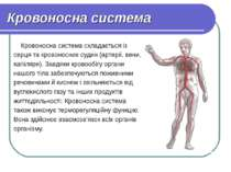 Кровоносна система Кровоносна система складається із серця та кровоносних суд...