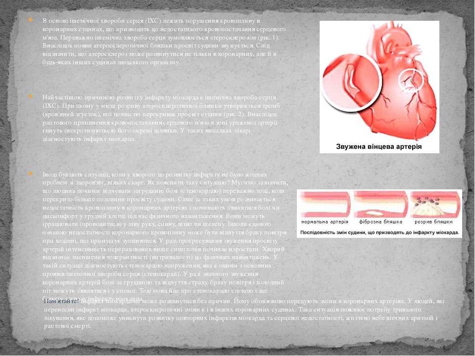 В основі ішемічної хвороби серця (ІХС) лежить порушення кровоплину в коронарн...