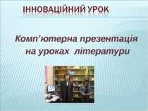 Комп'ютерна презентація на уроках літератури