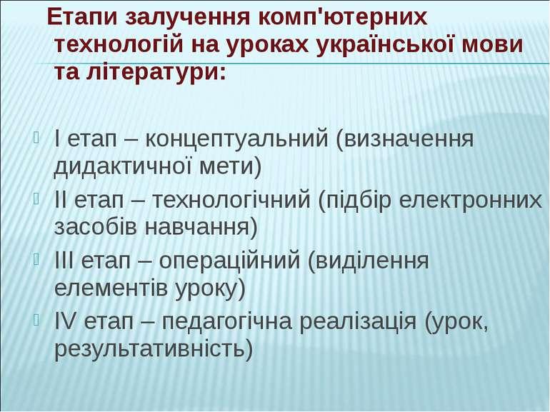 Етапи залучення комп'ютерних технологій на уроках української мови та літерат...