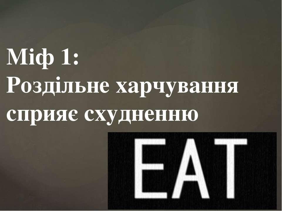 Міф 1: Роздільне харчування сприяє схудненню