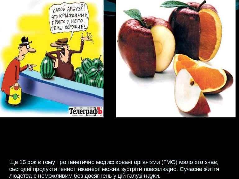 Ще 15 років тому про генетично модифіковані організми (ГМО) мало хто знав, сь...