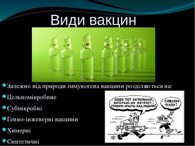Види вакцин Залежно від природи іммуногена вакцини розділяються на: Цельномік...