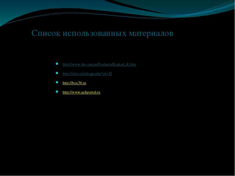 http://www.ibp-ran.ru/Products/Kaskad_R.htm http://sbio.info/page.php?id=42 h...