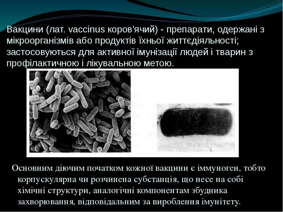 Вакцини (лат. vaccinus коров'ячий) - препарати, одержані з мікроорганізмів аб...