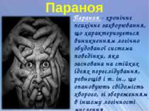 Параноя Параноя - хронічне психічне захворювання, що характеризується виникне...