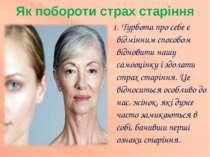 Як побороти страх старіння 1. Турбота про себе є відмінним способом відновити...