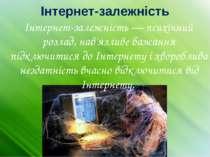 Інтернет-залежність Інтернет-залежність — психічний розлад, нав'язливе бажанн...