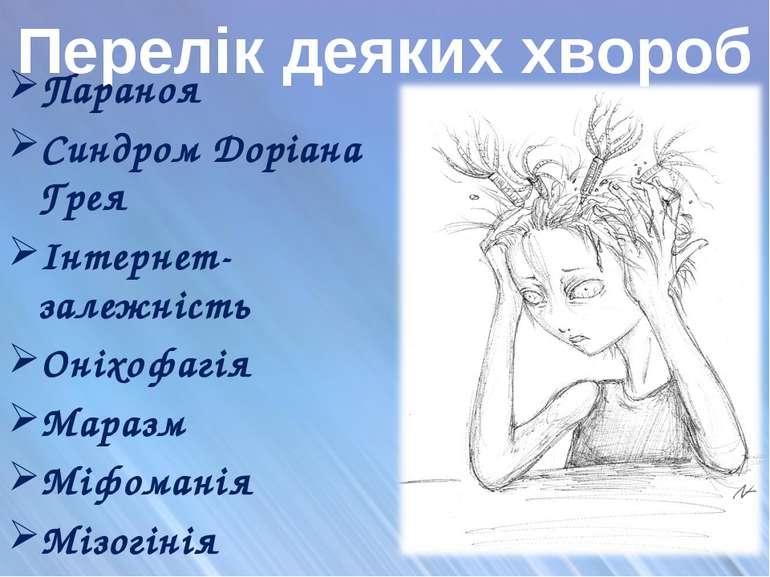 Перелік деяких хвороб Параноя Синдром Доріана Грея Інтернет-залежність Оніхоф...