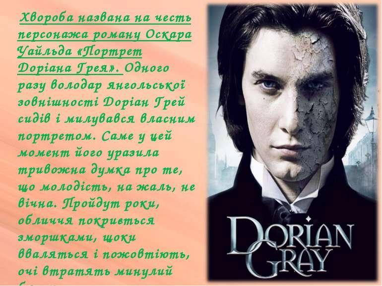 Хвороба названа на честь персонажа роману Оскара Уайльда «Портрет Доріана Гре...