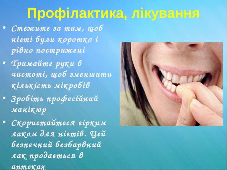 Профілактика, лікування Стежите за тим, щоб нігті були коротко і рівно постри...