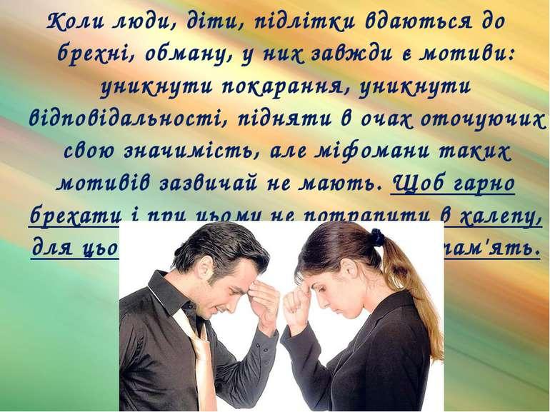 Коли люди, діти, підлітки вдаються до брехні, обману, у них завжди є мотиви: ...