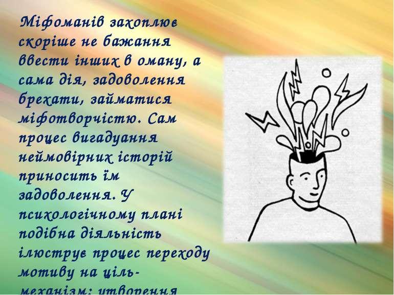 Міфоманів захоплює скоріше не бажання ввести інших в оману, а сама дія, задов...