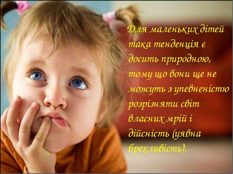 Для маленьких дітей така тенденція є досить природною, тому що вони ще не мож...