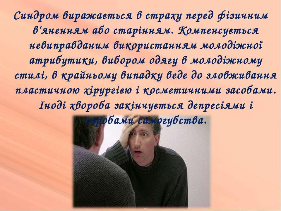 Синдром виражається в страху перед фізичним в'яненням або старінням. Компенсу...