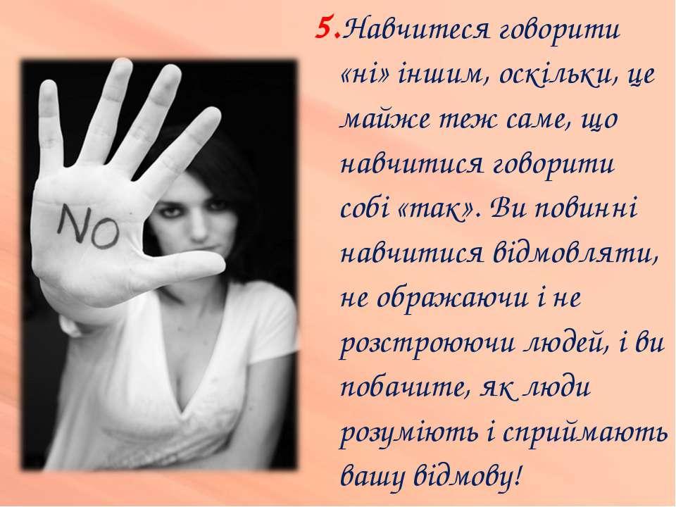5.Навчитеся говорити «ні» іншим, оскільки, це майже теж саме, що навчитися го...