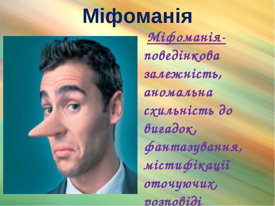 Міфоманія Міфоманія-поведінкова залежність, аномальна схильність до вигадок, ...