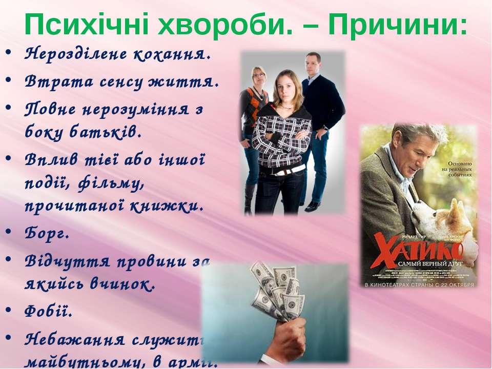 Психічні хвороби. – Причини: Нерозділене кохання. Втрата сенсу життя. Повне н...