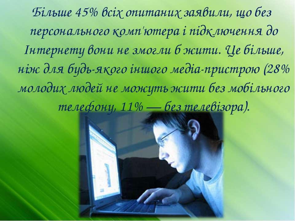 Більше 45% всіх опитаних заявили, що без персонального комп'ютера і підключен...