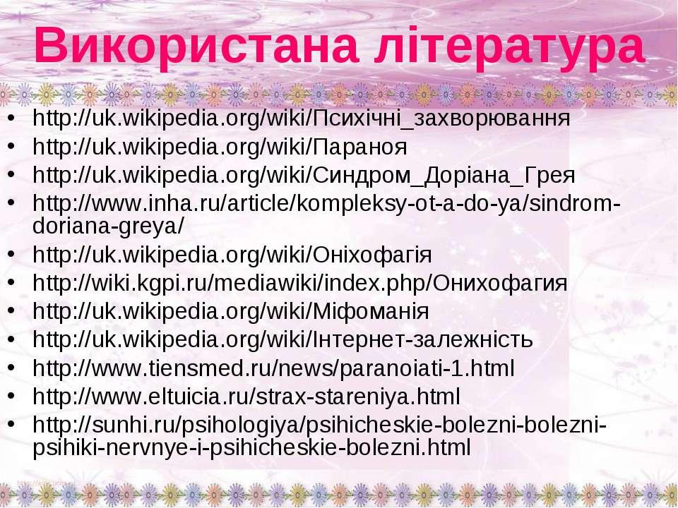 Використана література http://uk.wikipedia.org/wiki/Психічні_захворювання htt...