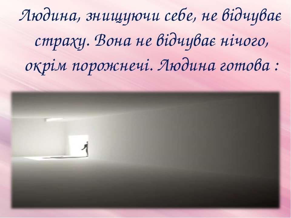 Людина, знищуючи себе, не відчуває страху. Вона не відчуває нічого, окрім пор...