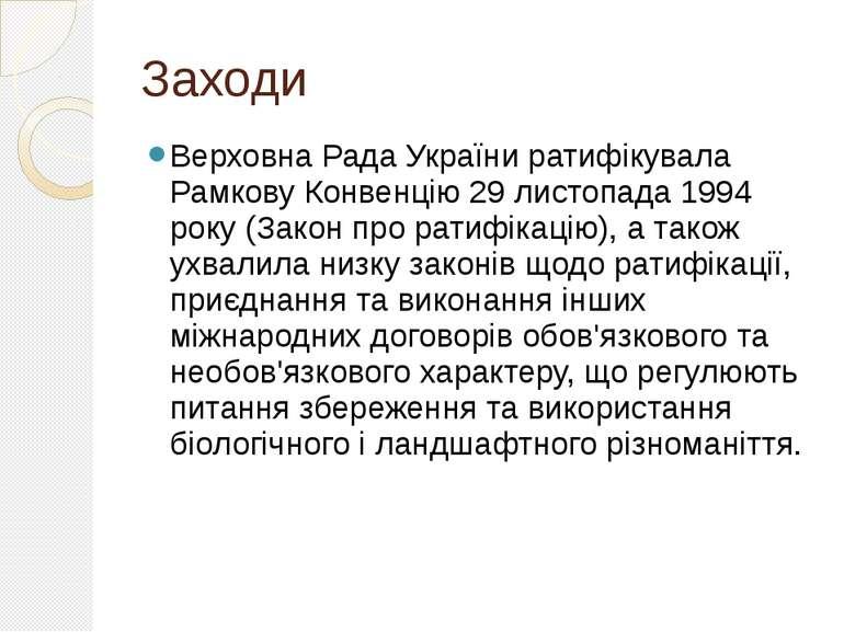 Заходи Верховна Рада України ратифікувала Рамкову Конвенцію 29 листопада 1994...