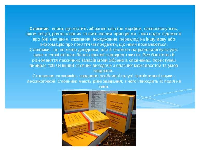 Словник - книга, що містить зібрання слів (чи морфем, словосполучень, ідіом т...