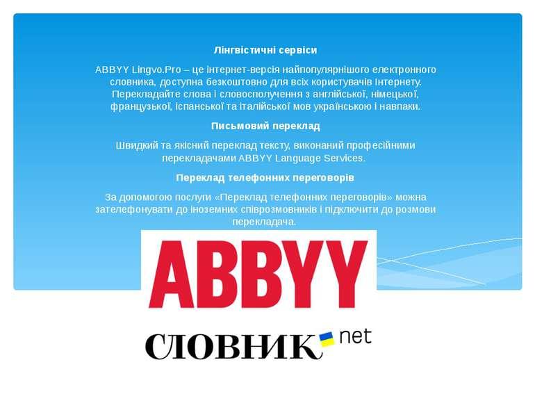 Лінгвістичні сервіси ABBYY Lingvo.Pro – це інтернет-версія найпопулярнішого е...