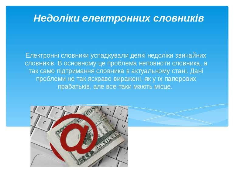 Недоліки електронних словників Електронні словники успадкували деякі недоліки...
