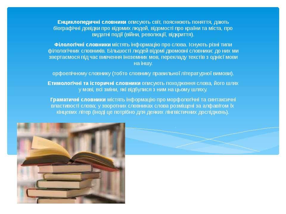 Енциклопедичні словники описують світ, пояснюють поняття, дають біографічні д...