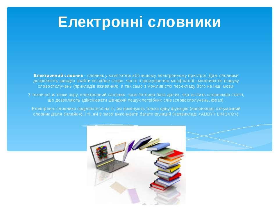 Електронні словники Електронний словник - словник у комп'ютері або іншому еле...