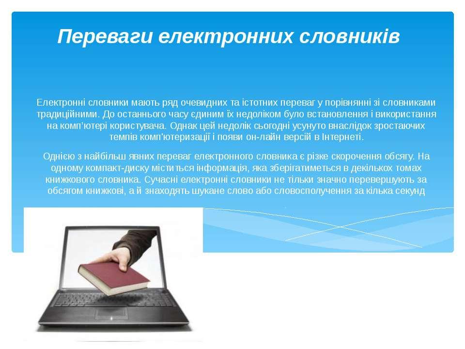 Переваги електронних словників Електронні словники мають ряд очевидних та іст...