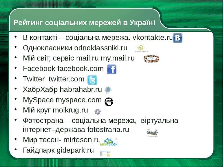 Рейтинг соціальних мережей в Україні В контакті – соціальна мережа. vkontakte...