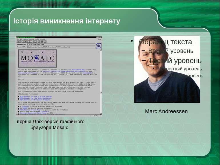 Історія виникнення інтернету Marc Andreessen перша Unix-версія графічного бра...