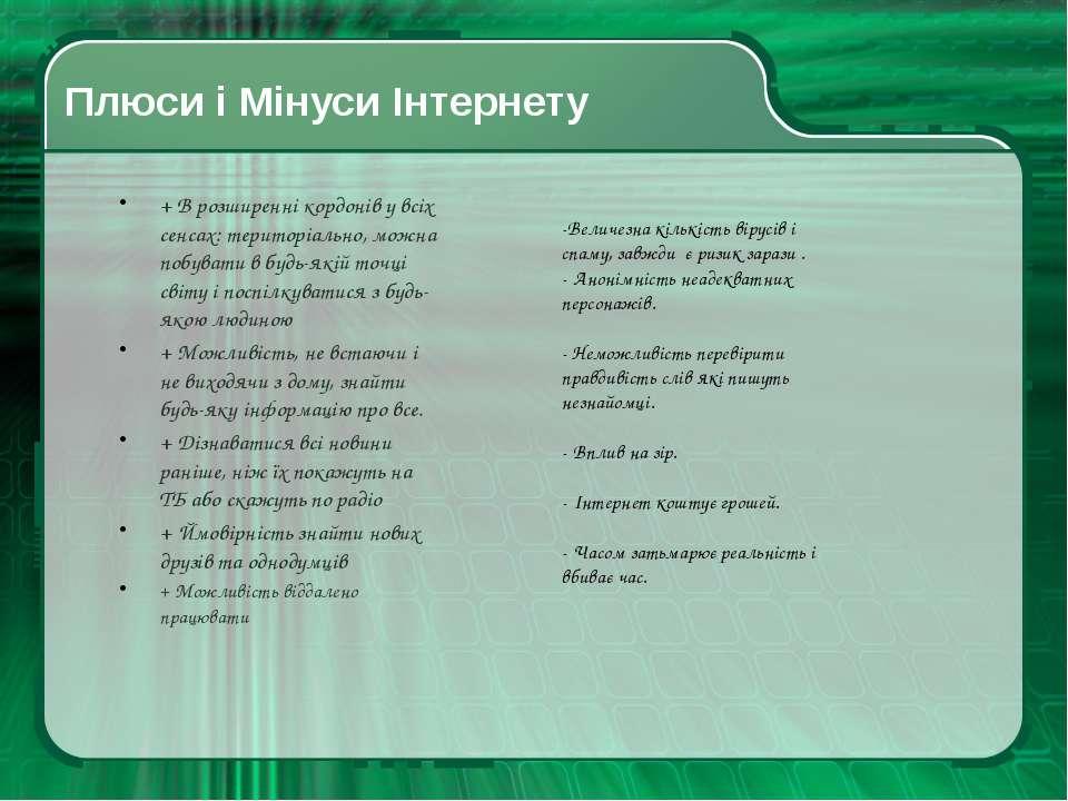 Плюси і Мінуси Інтернету + В розширенні кордонів у всіх сенсах: територіально...