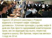 Одного 14-річного школяра з Румунії відвезла з Інтернет-кафе «Швидка допомога...