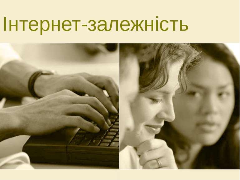 Інтернет-залежність