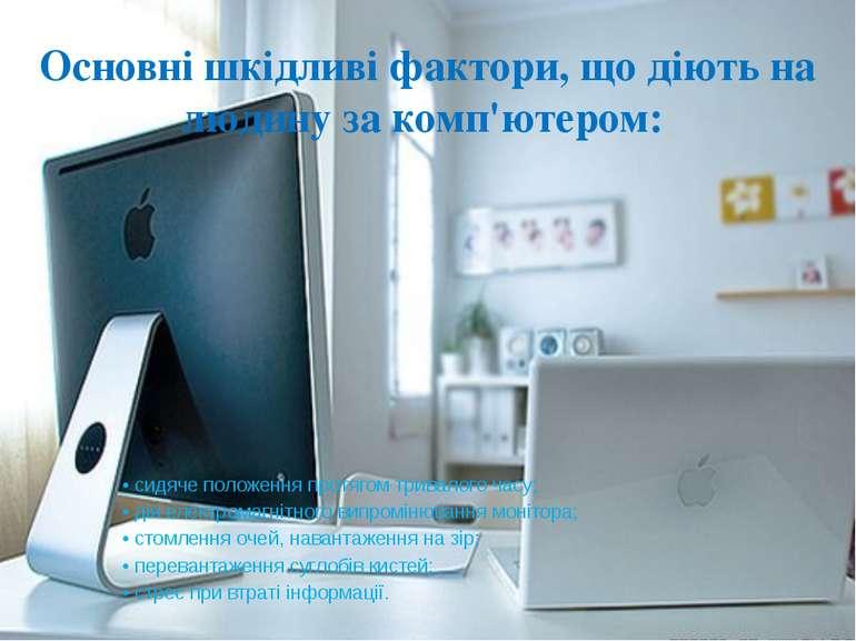 Основні шкідливі фактори, що діють на людину за комп'ютером: • сидяче положен...