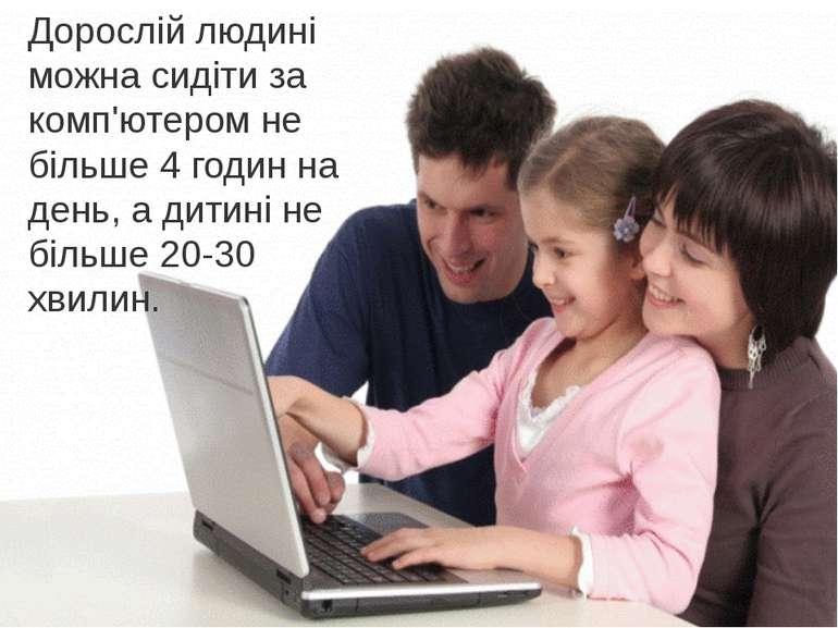 Дорослій людині можна сидіти за комп'ютером не більше 4 годин на день, а дити...